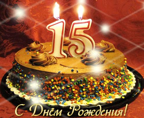 Поздравление на 15 года 37